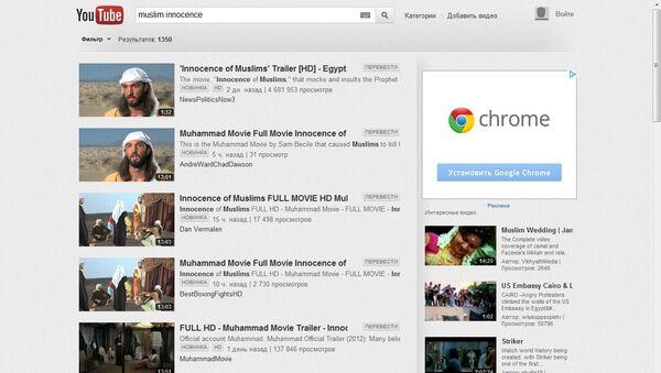 Скриншот страницы Youtube по запросу Невиновность мусульман