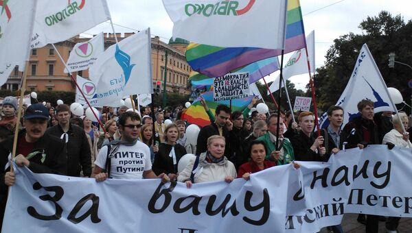 Марш миллионов в Петербурге