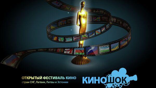 Открытый фестиваль кино стран СНГ и Балтии Киношок