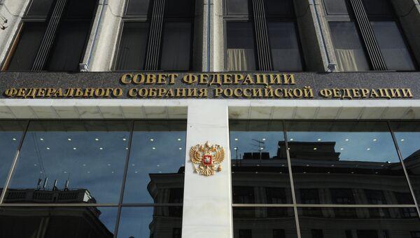Здание Совета Федерации РФ. Архивное фото