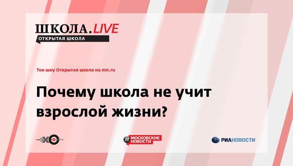 LIVE: Ток-шоу Открытая школа: Почему школа не учит взрослой жизни?