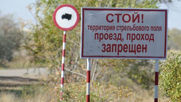 Донгузский военный полигон