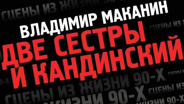 Владимир Маканин Две сестры и Кандинский
