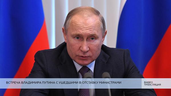 LIVE: Встреча Владимира Путина с ушедшими в отставку министрами