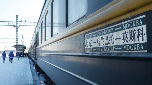 Поезд Пекин - Улан-Батор - Москва на железнодорожном вокзале Иркутск-Пассажирский