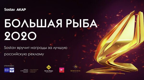 Большая рыба 2020: Sostav вручит награды за лучшую российскую рекламу
