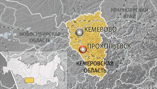 Прокопьевск, Кемеровская область