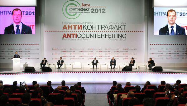 Международный форум Антиконтрафакт-2012