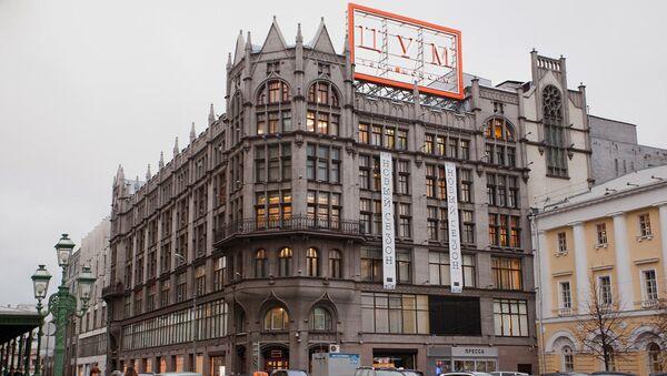 1dd49fe8 Орешкин рассказал, за что оштрафовали Большой театр и ЦУМ - РИА ...