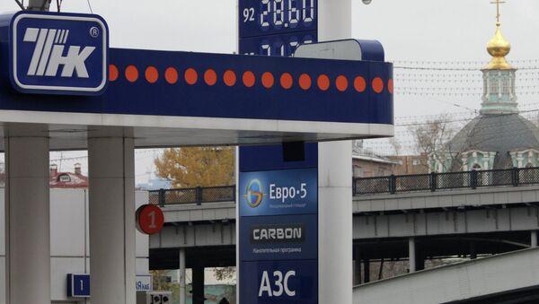 Автозаправочная станция ТНК