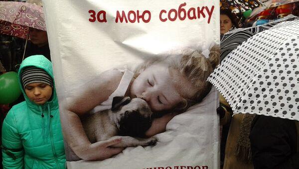 Митинг против живодеров в Москве