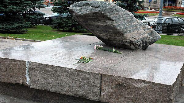 Соловецкий камень, Москва