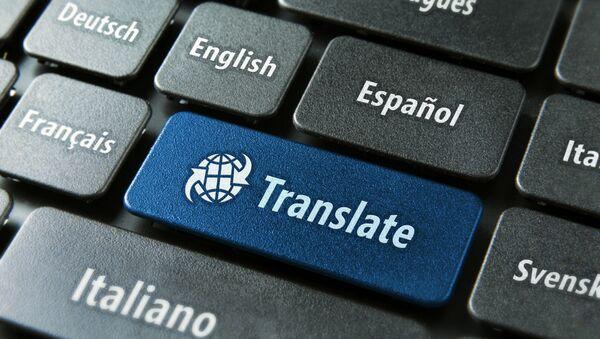 Функция перевода на клавиатуре