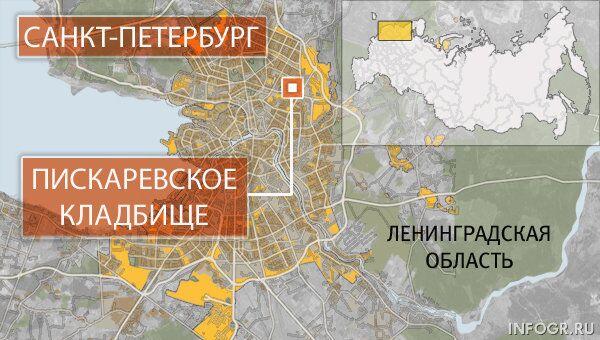Пискаревское кладбище в Санкт-Петербурге