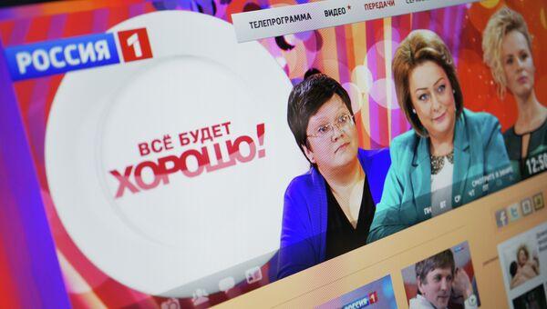 Программа Все будет хорошо! на телеканале Россия-1