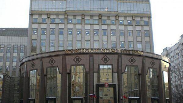 Здание Московской областной думы, архивное фото