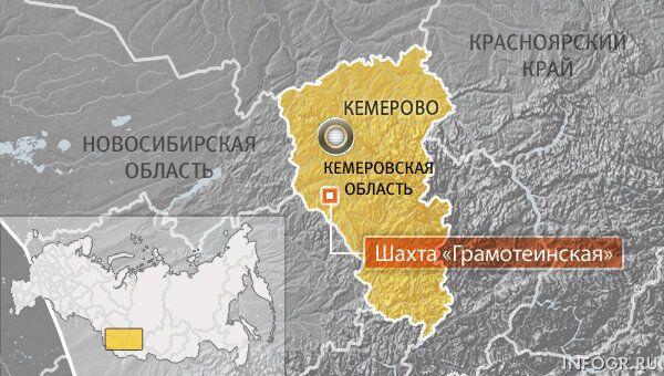 Шахта Грамотеинская в Кемеровской области