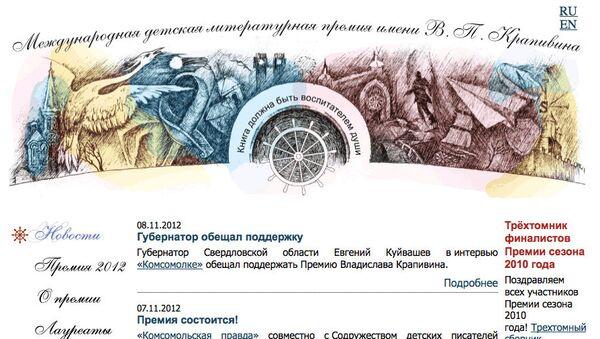 Сайт международной литературной премии им.Крапивина