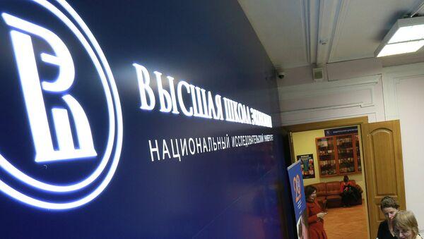 Высшая школа экономики в Москве. Архив