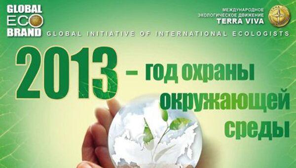 Логотип года охраны окружающей среды