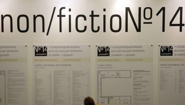 Открытие ярмарки интеллектуальной литературы Non/Fiction №14