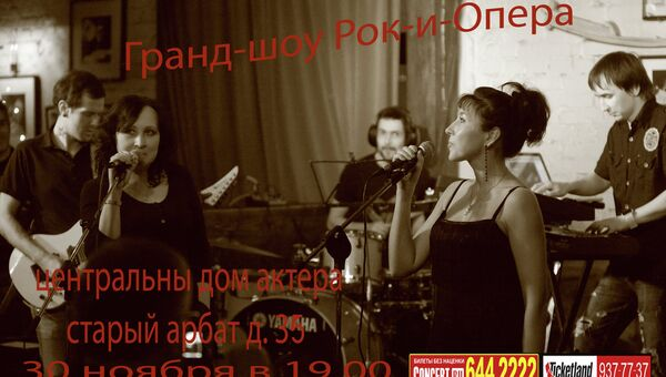 Афиша концерта Рок и Опера