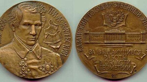 Медаль к премии Лобачевского