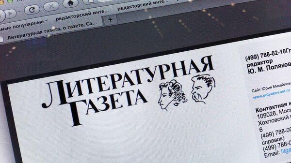 Сайт Литературной газеты
