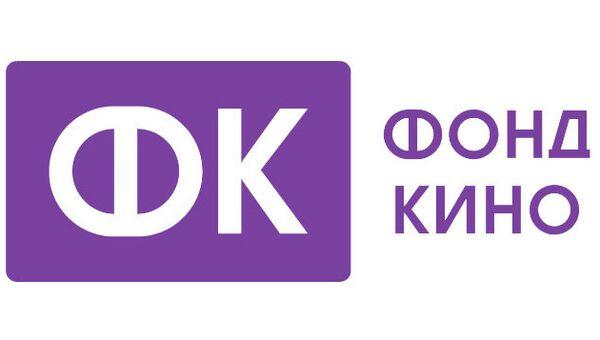 Логотип Федерального фонда социальной и экономической поддержки отечественной кинематографии