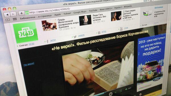 Фильм Бориса Корчевникова Не верю! на сайте телеканала НТВ