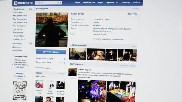 Страница Павла Дурова в социальной сети Вконтакте