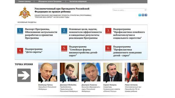 Скриншот сайта проекта Россия без сирот