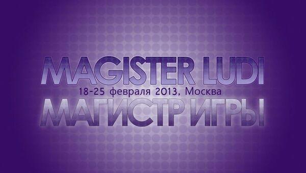Первый фестиваль современной музыки Магистр игры пройдет в Москве