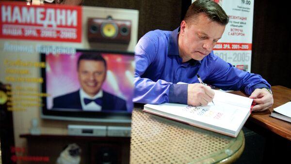 Журналист Леонид Парфенов проводит автограф-сессию для читателей во время презентации пятого тома цикла Намедни. Архив