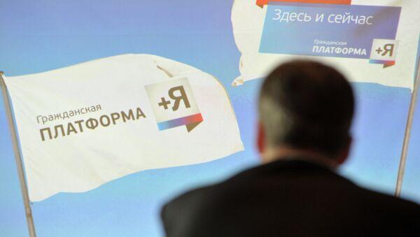 Заседание федерального комитета партии Гражданская платформа. Архив
