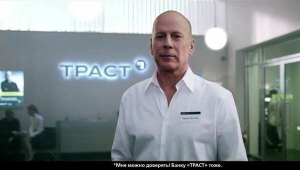 Банк «Траст» начал новую рекламную телекампанию с Брюсом Уиллисом