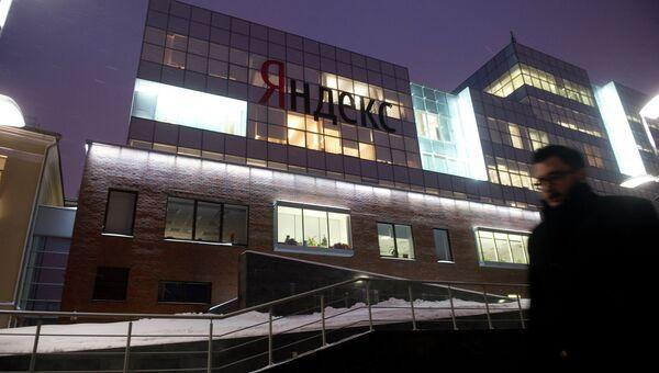 Здание офиса российской интернет-компании Яндекс в Москве