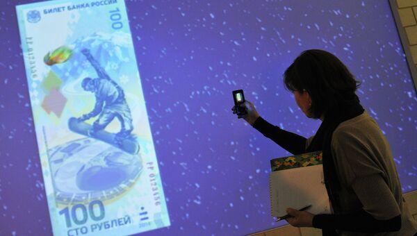 Презентация олимпийской банкноты