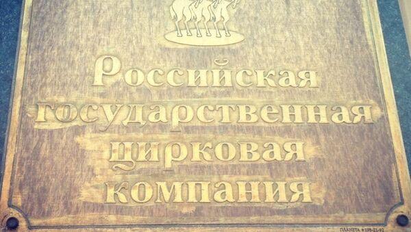 Российская государственная Цирковая Компания (Росгосцирк)
