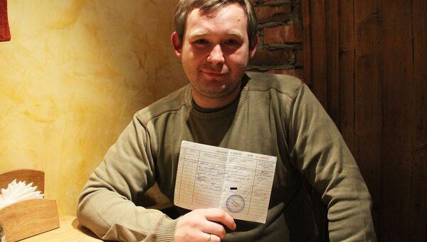 Николай Каковкин с его испорченной трудовой книжкой