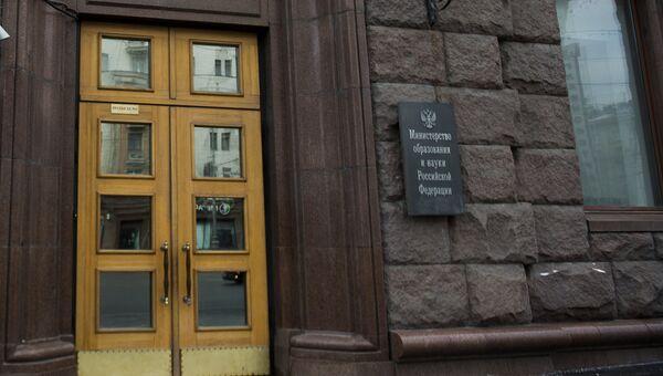 Министерство образования и науки РФ. Архивное фото