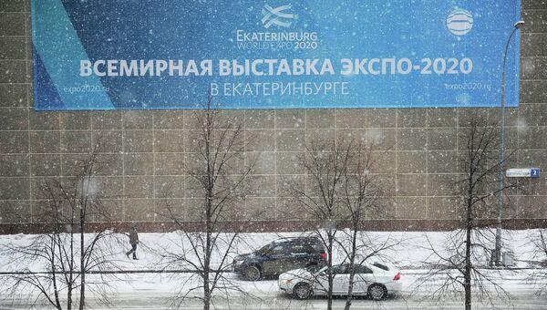 Работа комиссии Международного бюро выставок в Екатеринбурге