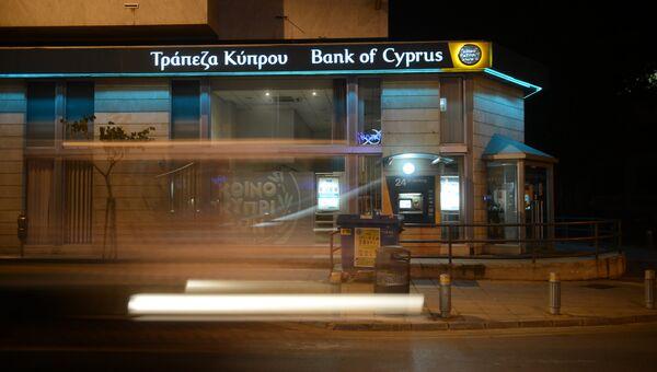 Отделение Bank of Cyprus