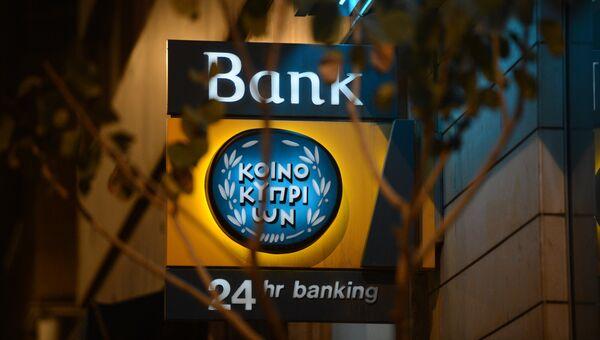 Вывеска Bank of Cyprus. Архив