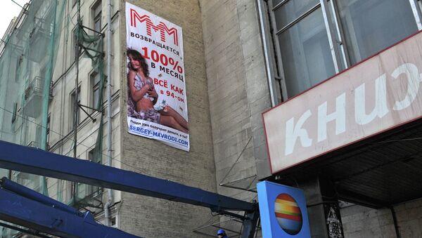 Баннер МММ на здании на Зубовском бульваре