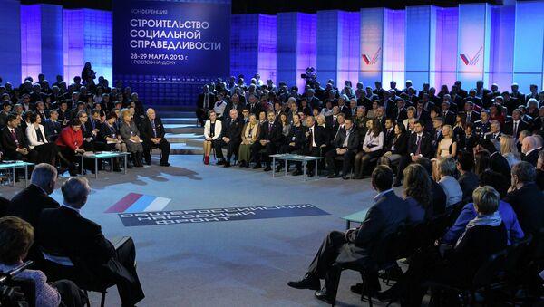 Конференции Общероссийского народного фронта