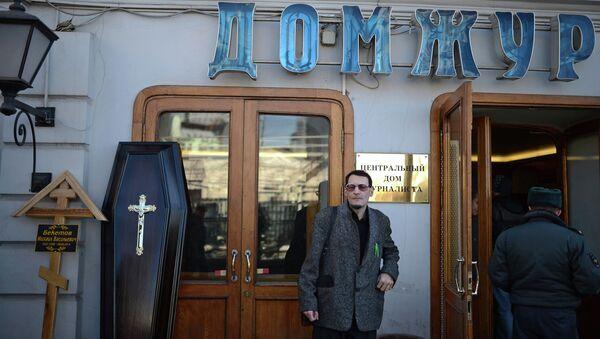 Прощания с главредом Химкинской правды Михаилом Бекетовым