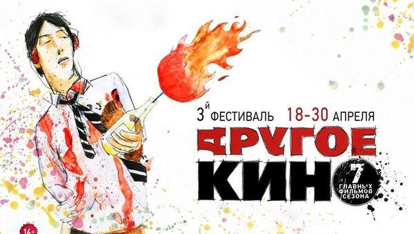 Третий фестиваль Другое кино пройдет в России с 18 по 30 апреля 2013 года