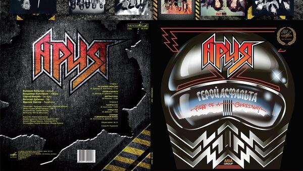 Обложка альбома Герой асфальта группы Ария