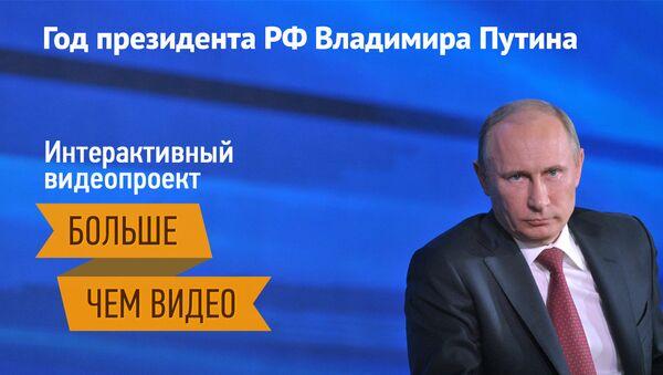 Год президента РФ Владимира Путина. Интерактивный видеопроект